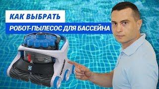 роботы пылесосы для бассейна. Обзор всех видов и рекомендации по выбору