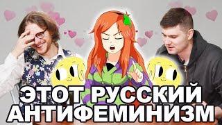 РУССКИЙ АНТИФЕМИНИЗМ | Гендерфлюидный Вертосексуал