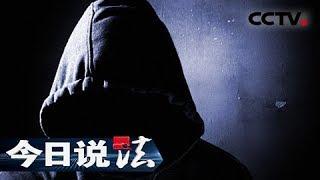 《今日说法》20140712 闺密的谎言:女孩深夜回家 却遭受两名歹徒突然闯入 | CCTV今日说法官方频道