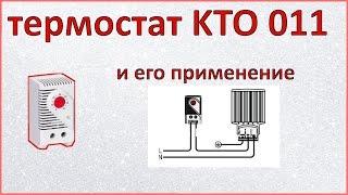 термостат KTO011(ссылка на термостат: http://ali.pub/cf5nh группа в контакте: http://vk.com/public111261804., 2016-01-08T20:11:12.000Z)