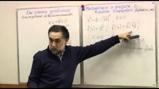 Свойство монотонности в решении базовых уравнений