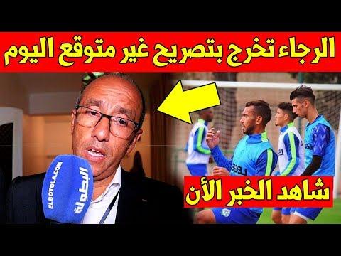 غير متوقع.. ادارة الرجاء البيضاوي تخرج بتصريح مفاجئ اليوم وهدا هو السبب ?