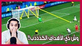 أغرب الأهداف في تاريخ كرة القدم 🔥 ( شي مستحييييل يدخل العقل!! 😱😱 )