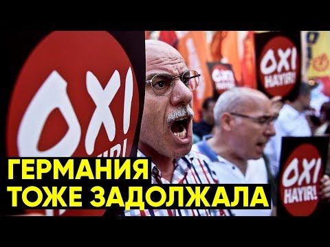 Греция решила проучить Россию. И просит денег - Смотреть видео без ограничений