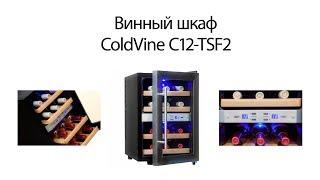 видео Что такое винный шкаф?