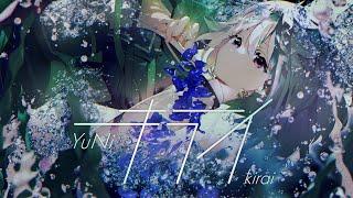 YuNi MV 「キライ」