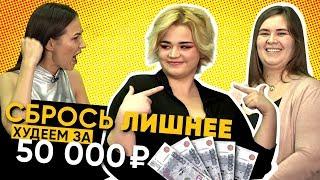 Сбрось лишнее. Подписчицы худеют за 50 000 рублей. Жесткий челлендж! (16+)