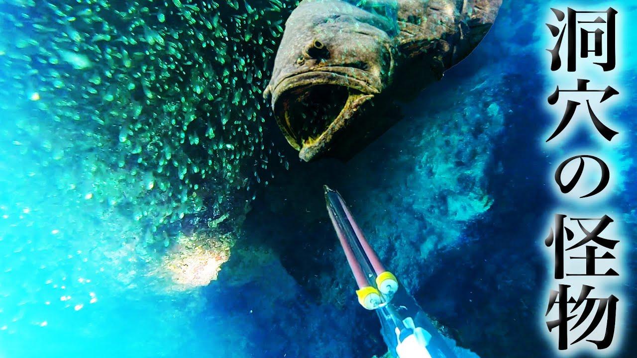 洞穴の怪物を島の漁師が一撃で仕留める【久高島2021夏 #6】