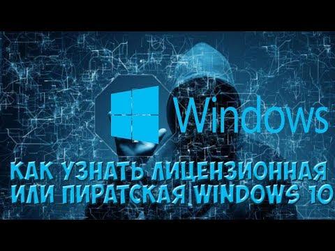 Как узнать лицензионный Windows 10 или нет?