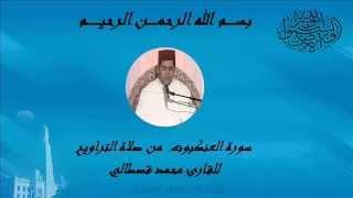 mohamed kastali surat al ankabut   محمد قصطالي سورة العنكبوت