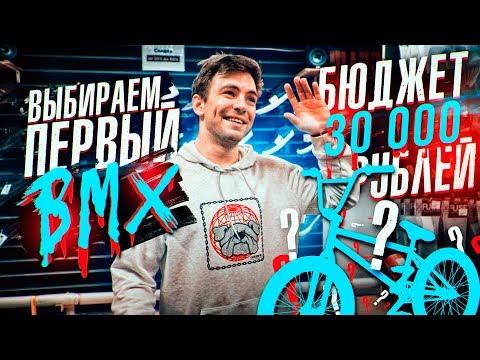 Как правильно выбрать первый BMX?   Основные моменты при покупке велосипеда   s01e72
