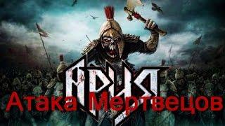 Ария - Атака Мертвецов ( Фан - Клип )
