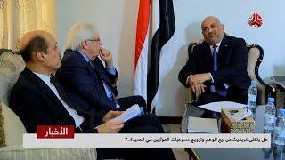 هل يتخلى غريفيث عن بيع الوهم وترويج مسرحيات الحوثيين في الحديدة .. ؟ | تقرير يمن شباب