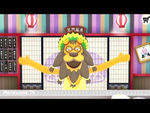 ГОТОВКА ЧЕЛЛЕНДЖ СУШИ МАСТЕР Веселый Мультик Развлекательное мультяшное Видео для детей #Малышерин
