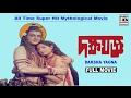 Daksha Yagna   দক্ষ যজ্ঞ   Bengali Full Movie   Mahua Roy Choudhury   Superhit Mythological Movie