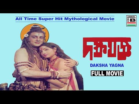 Daksha Yagna | দক্ষ যজ্ঞ | Bengali Full Movie | Mahua Roy Choudhury | Superhit Mythological Movie