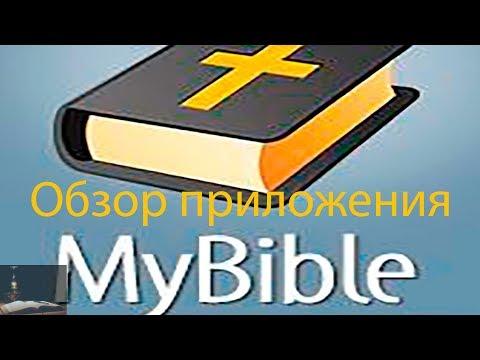 Обзор приложения для изучения Библии на Android MyBible