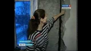 280113 Вести Поморья 1(В центре Архангельска в любую минуту норовит рухнуть пятиэтажный дом. В квартирах разваливаются несущие..., 2013-01-30T07:24:15.000Z)