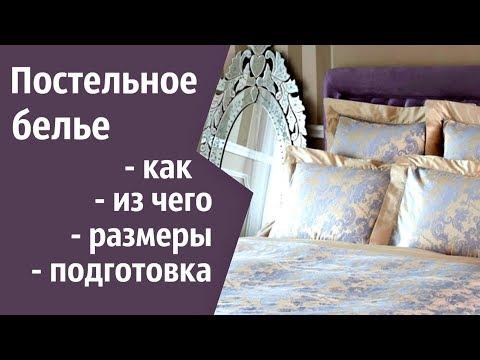 Как сшить красивое постельное белье