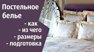 Как сшить постельное белье. Выкройка, размеры, ткани