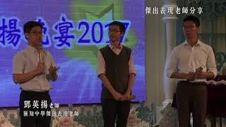 Publication Date: 2017-12-18 | Video Title: 聯校教職員表揚晚宴 2017