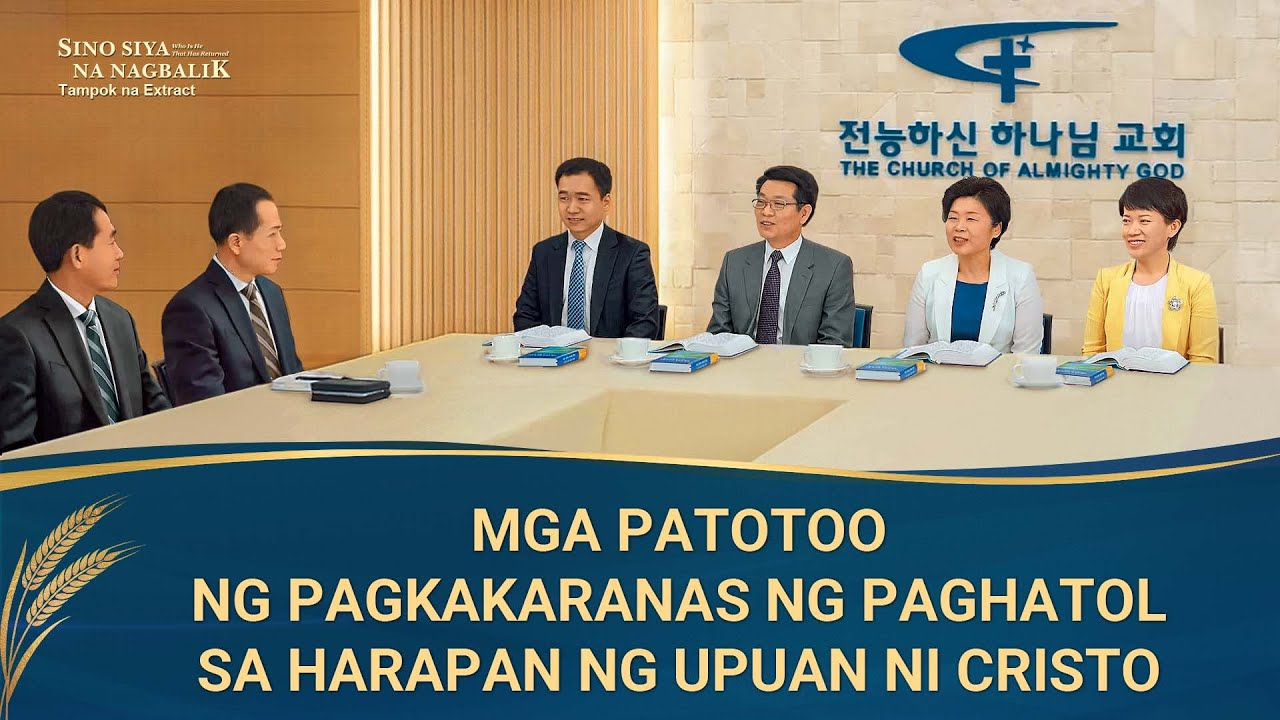 """""""Sino Siya na Nagbalik"""" Clip 7 - Mga Patotoo ng Pagkakaranas ng Paghatol sa Harapan ng Upuan ni Cristo"""
