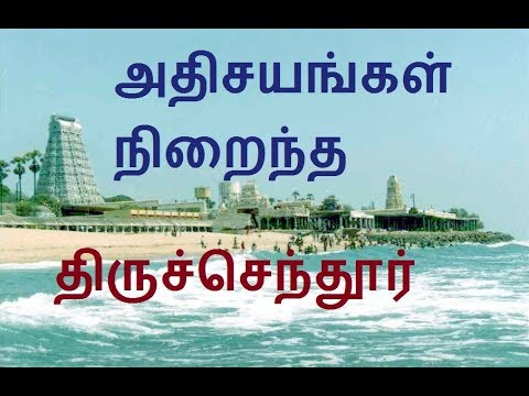 Thiruchendur Murugan Temple - Every one must visit this temple | GOBINATH SPEECH