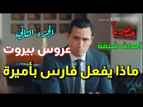 مسلسل عروس بيروت الجزء الثاني_ اعتراف قوي من ليلى لفارس وثريا_ وماذا يفعل فارس بأميرة