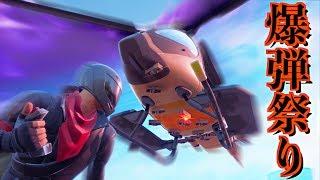 [Fortnite]  ヘリコプターに爆弾を付けて特攻したら無双したんだがw