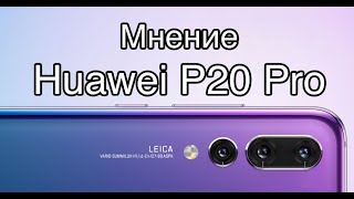 Мнение о Huawei P20 Pro (Обзор)