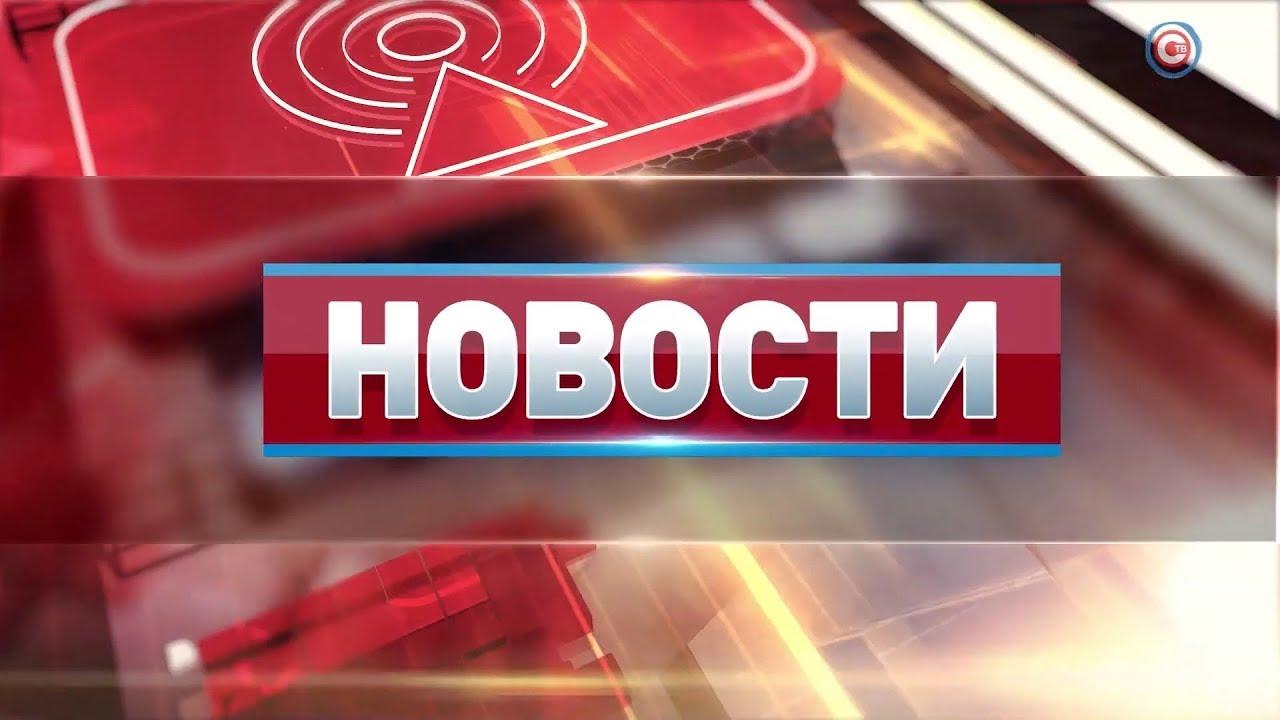 Вечерние новости. Выпуск от 6 августа 2019 (17:00)