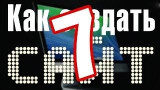 Как создать сайт? – Урок 7 – Создание блога, добавление нового поста, встраиваем видео с YouTube(Создать логотип для сайта с Логастер: https://bitly.com/2ce2lpU Как создать сайт? – курс о создании сайта с нуля. Первый..., 2014-12-20T20:08:00.000Z)