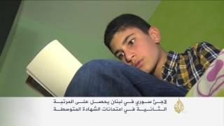 تفوق لاجئ سوري وآخر فلسطيني بالمتوسطة في لبنان