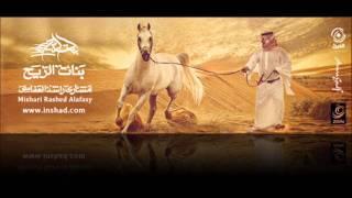 Mishari Rashed Alafasy - Yama Kan