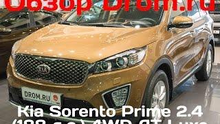 Kia Sorento Prime 2017 2.4 (188 л.с.) 4WD AT Luxe - видеообзор
