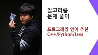 알고리즘 문제 풀이: 프로그래밍 언어 추천(C++/Py…
