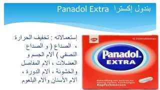 انواع ال بنادول باراسيتامول حسب الاستعمال Panadol Types Youtube