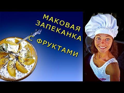 Рецепты / ТВОРОЖНАЯ ЗАПЕКАНКА с яблоком, МАКОМ и ГРУШЕЙ
