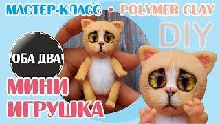 Мини игрушка Котенок • мастер класс • polumer clay • DIY