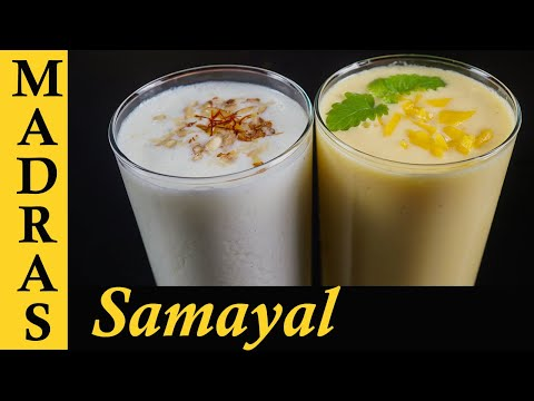 Lassi Recipe in Tamil | Mango Lassi Recipe in Tamil | Sweet Lassi Recipe in Tamil
