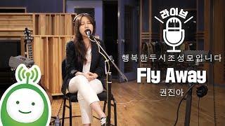 """권진아(Kwon Jinah) """"Fly Away"""" [행복한 두시 조성모입니다]"""