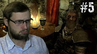 The Elder Scrolls V: Skyrim ► ЧЁ ВЫ ВСЕ ОБЗЫВАЕТЕСЬ ► #5