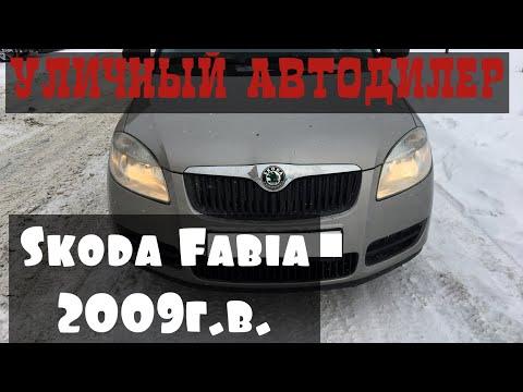 Уличный АвтоДилер - Новая Skoda Fabia за 200 тысяч