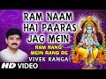 Ram Ram Naam Hai  Paaras Jag Mein I Vivek Ranga Full HD Video I Ram Rang Mein Rang De