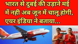 Delhi to Dubai Regular Flights News, Air India Call Recording when Flights will start for Dubai.