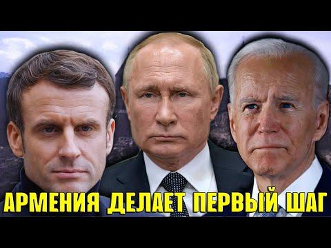 Предложение Макрона: Новый шанс для Армении: Париж все еще ждет обращения Еревана