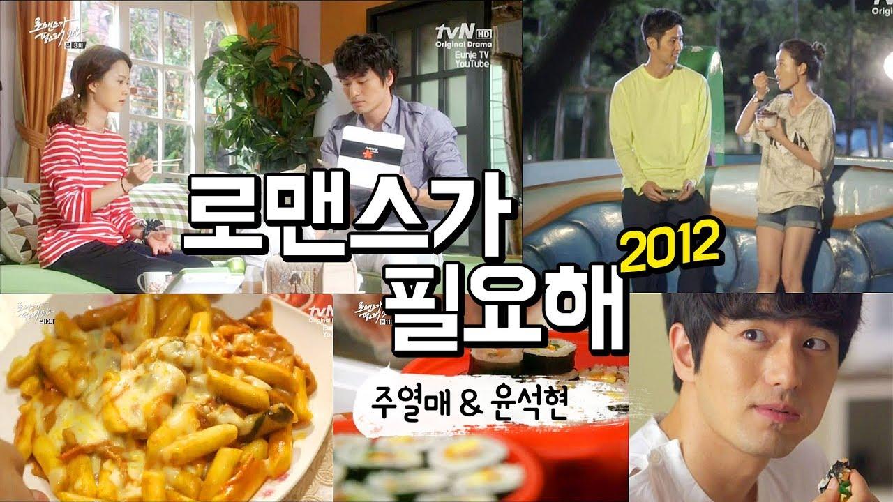 로맨스가 필요해 2012 (정유미 이진욱) 음식 [초밥 치즈떡볶이 팥빙수 해장국]