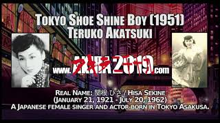 Tokyo Shoe Shine Boy (1951) by Teruko Akatsuki (暁テル子). Teruko A...