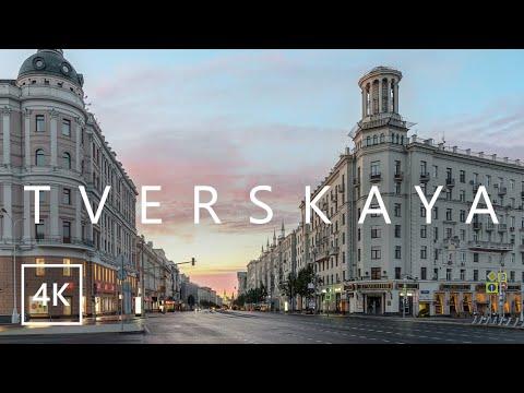 【4K】Вечерняя прогулка по Тверской улице, Москва (Звуки города) гуляем по Тверской