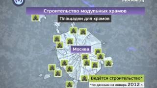 Строительство модульных храмов в Москве(Какие модульные храмы и где собираются построить в столице — в нашей инфографике., 2012-03-19T13:15:51.000Z)